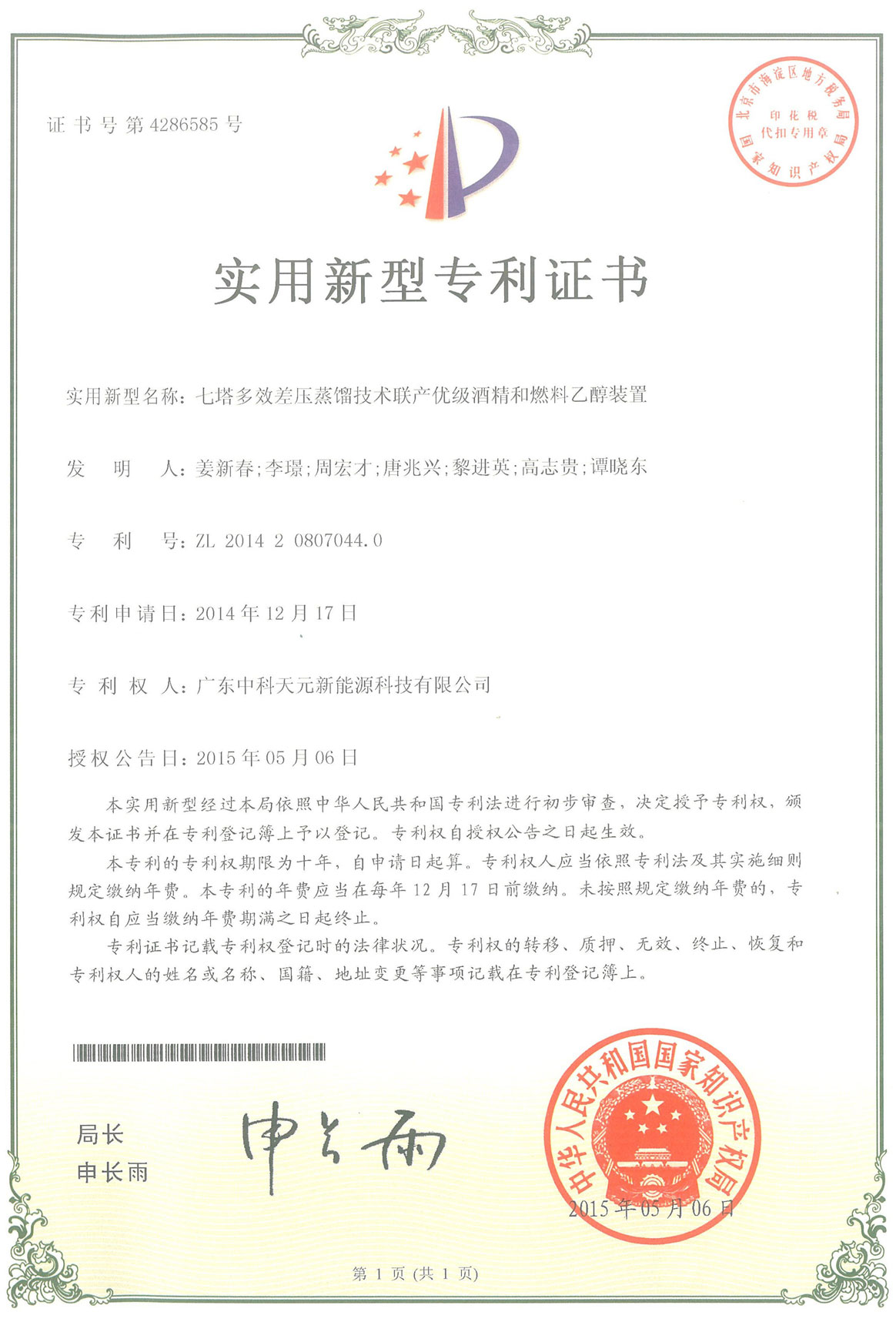 七塔多效差压蒸馏技术联产优级酒精和燃料乙醇装置